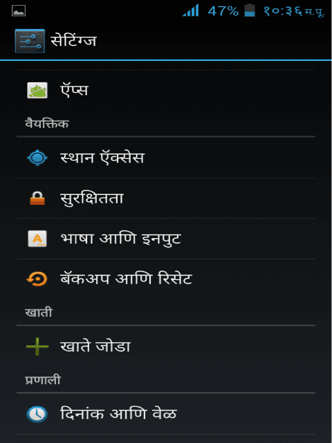 Local Languages Android